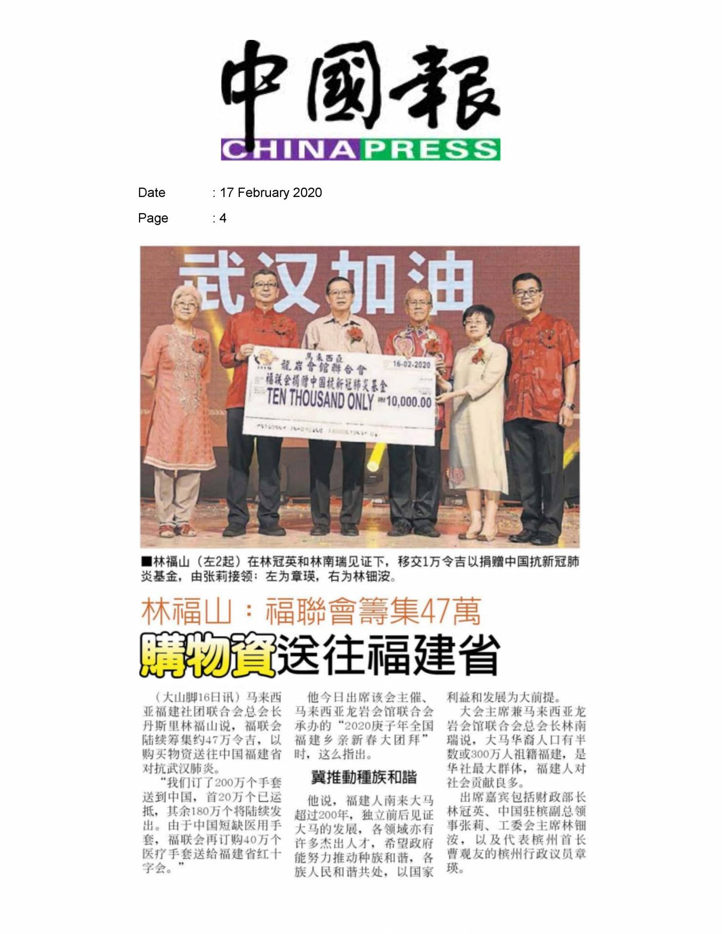 2020.02.17 China Press - Buys necessities to send to Hokkien province