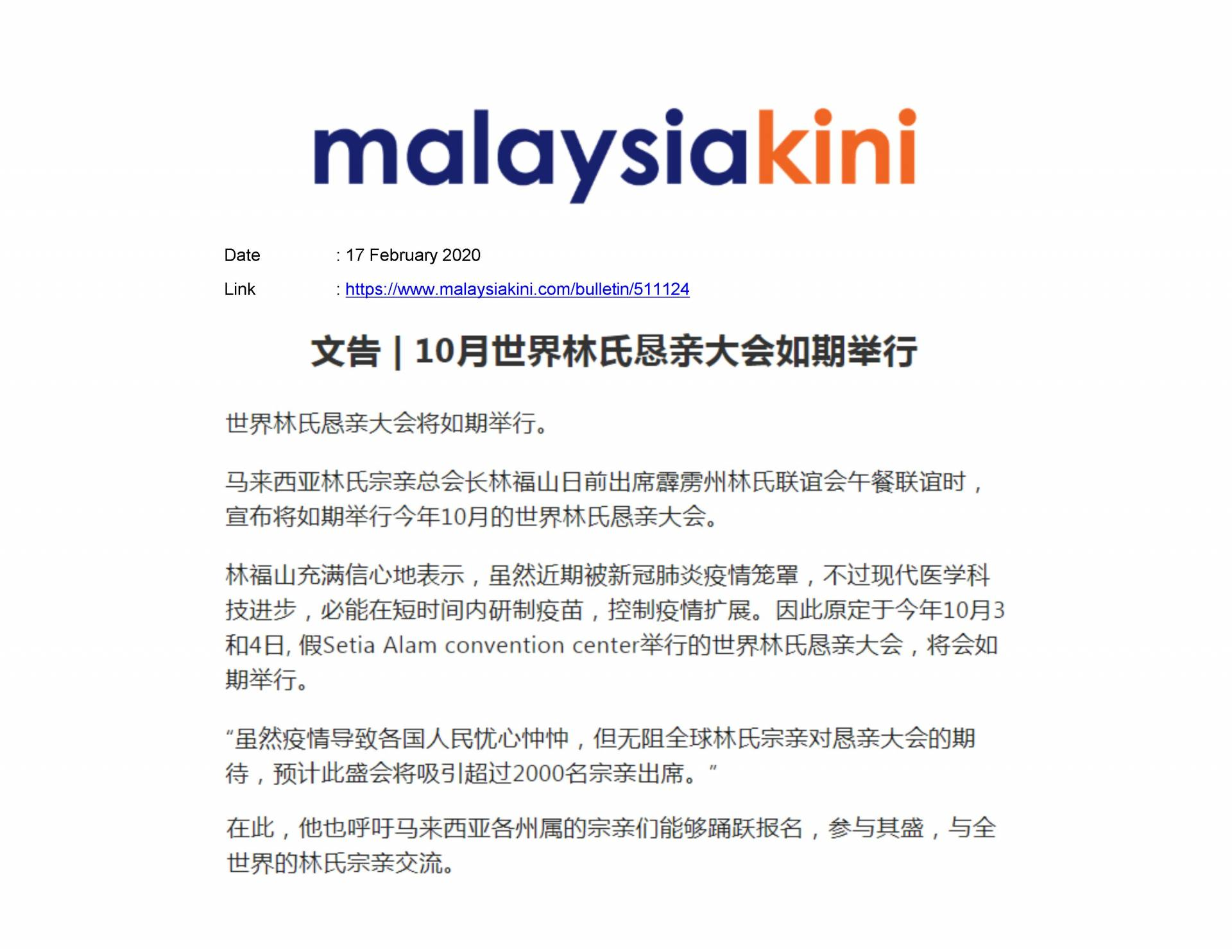 2020.02.17 Malaysiakini - October World Lim's Association meeting goes on as scheduled