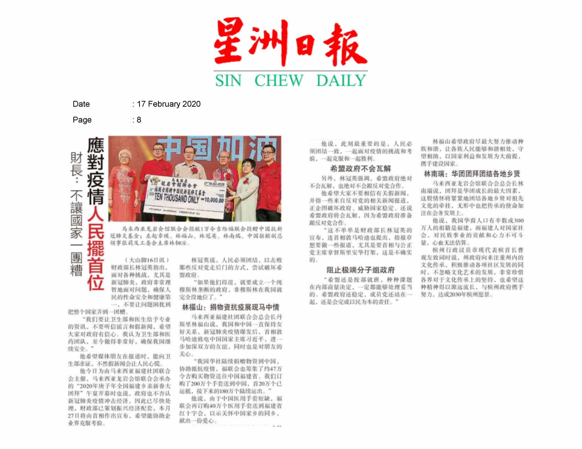 2020.02.17 Sin Chew - People first when comes to the fight against epidemic