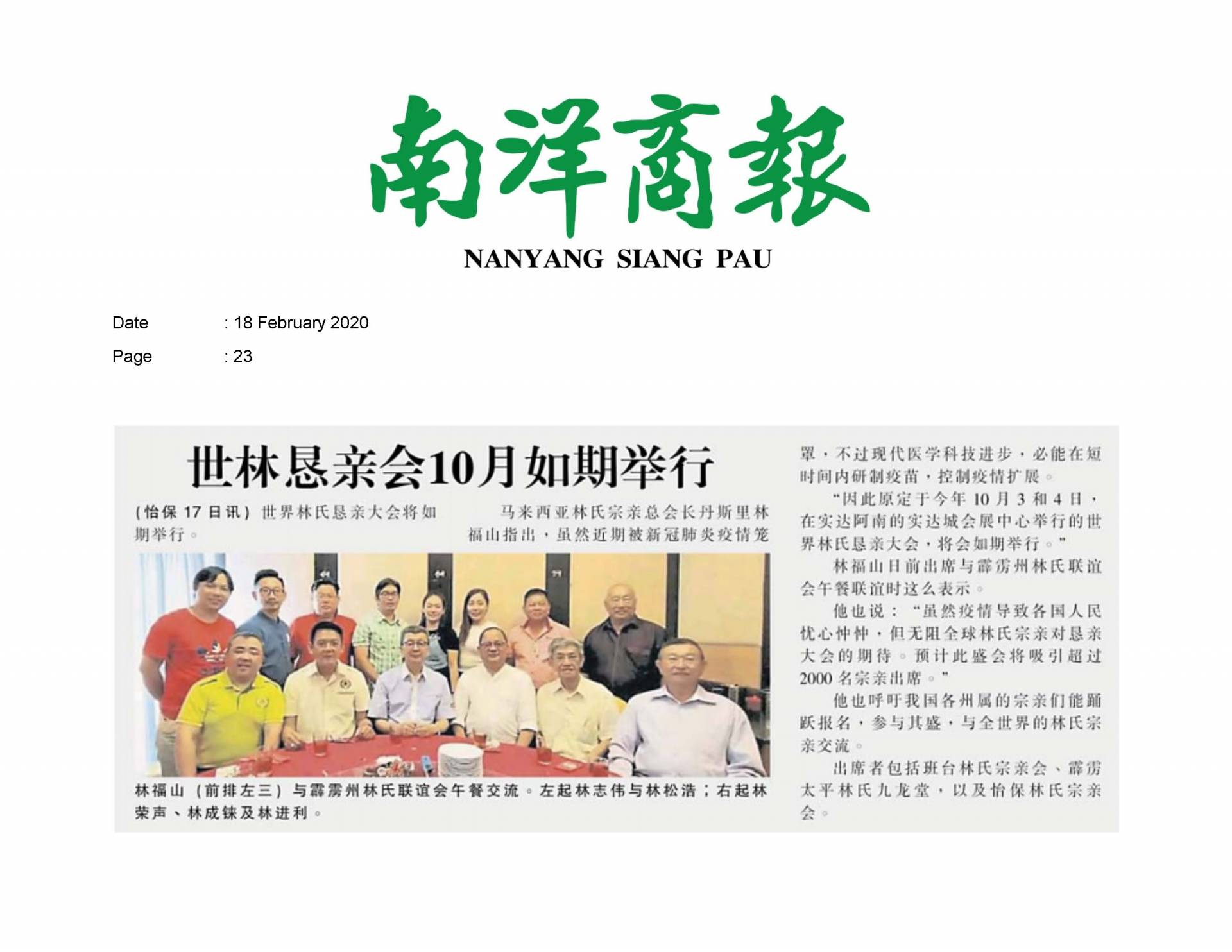 2020.02.18 Nanyang - World Lim_s Association general meeting to be held in Oct as scheduled