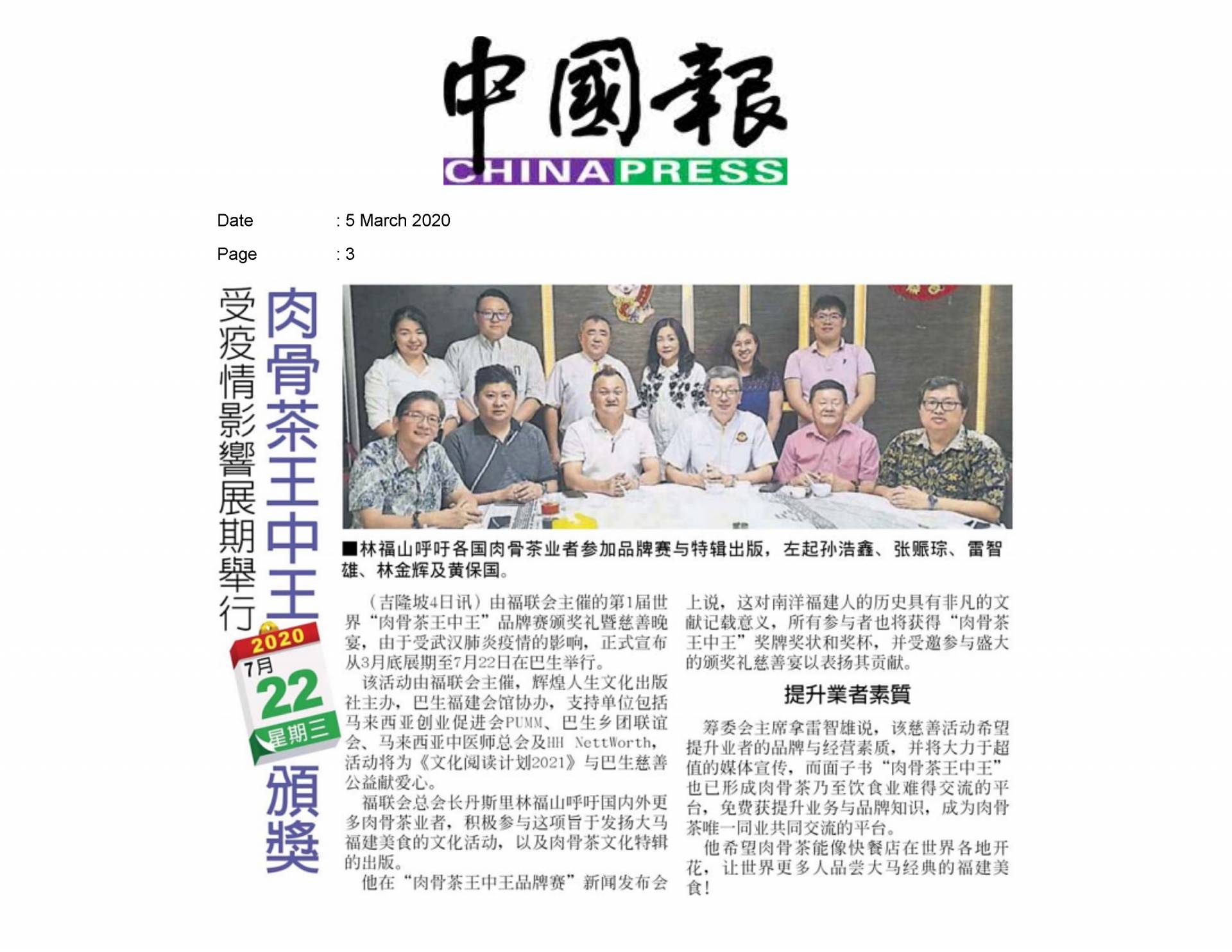 2020.03.05 China Press - Bak Kut Teh competition award ceremony in July