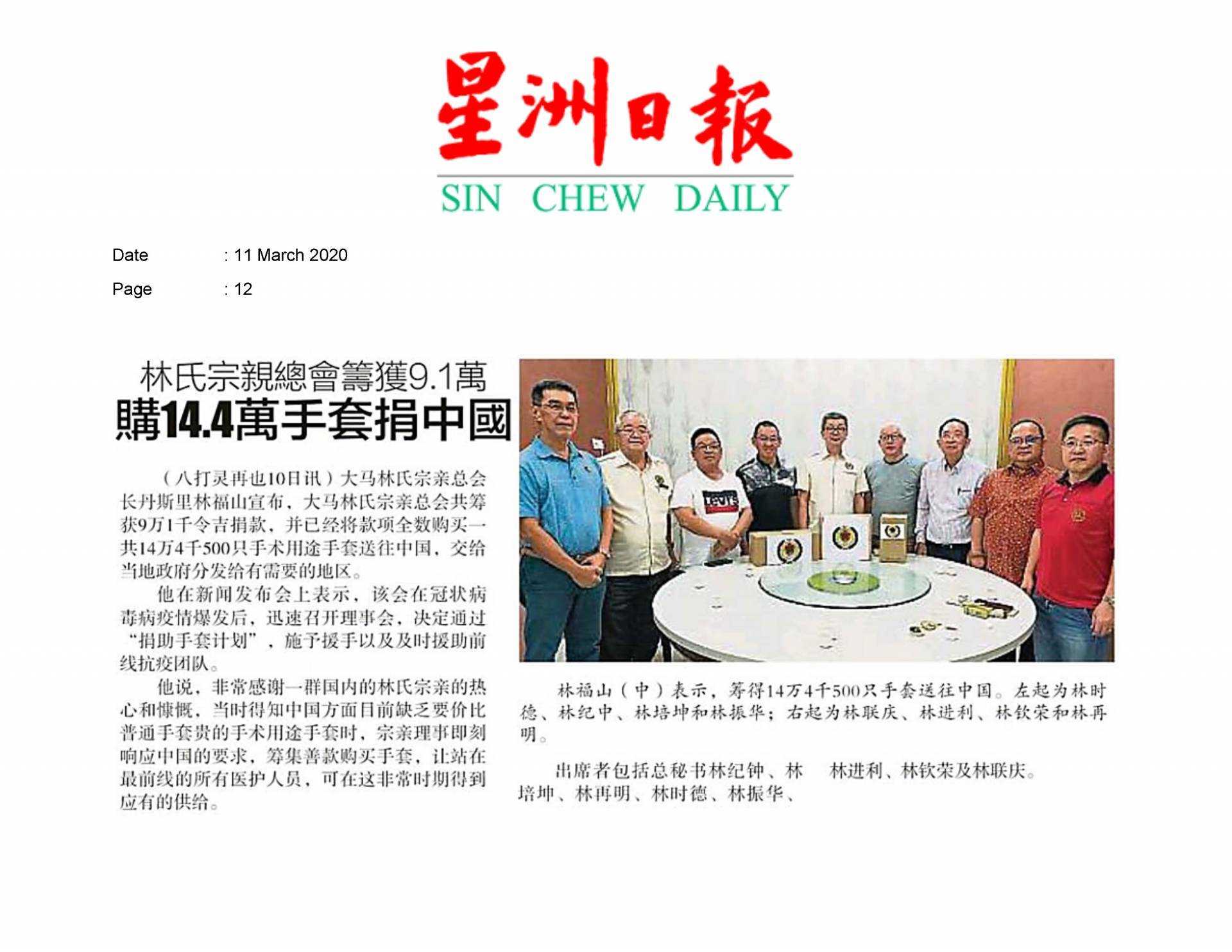 2020.03.11 Sin Chew - The Federation of Malaysia Lim Associations raises RM91,000 funds to purchase 144,000 gloves and donate them to China