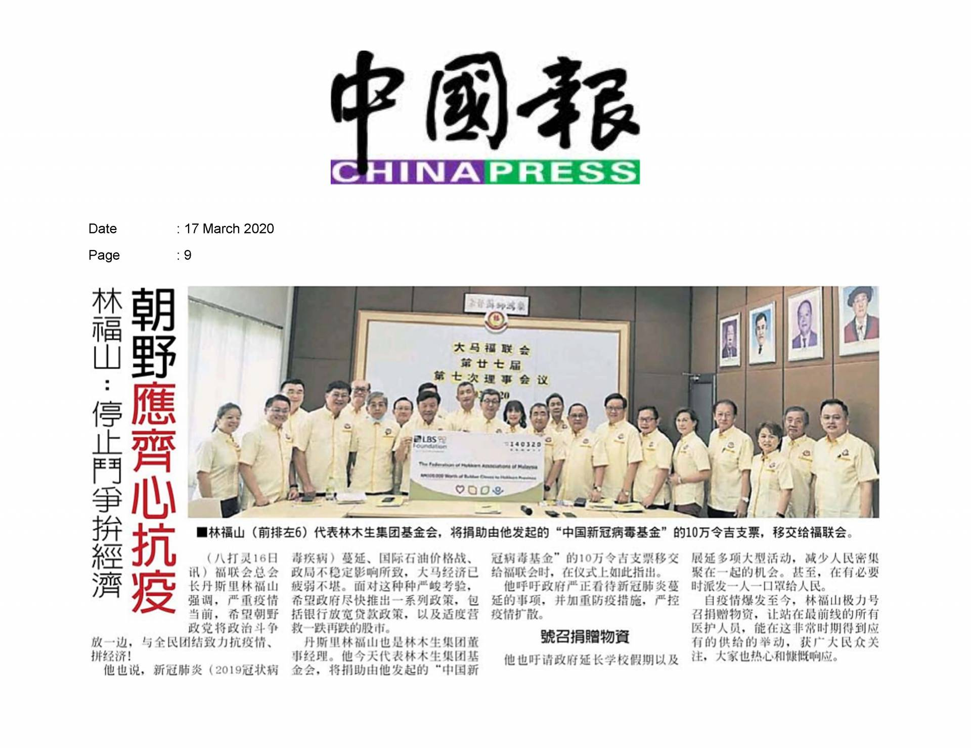 2020.03.17 China Press - Lim Hock San said politicians must unite in fight against disease