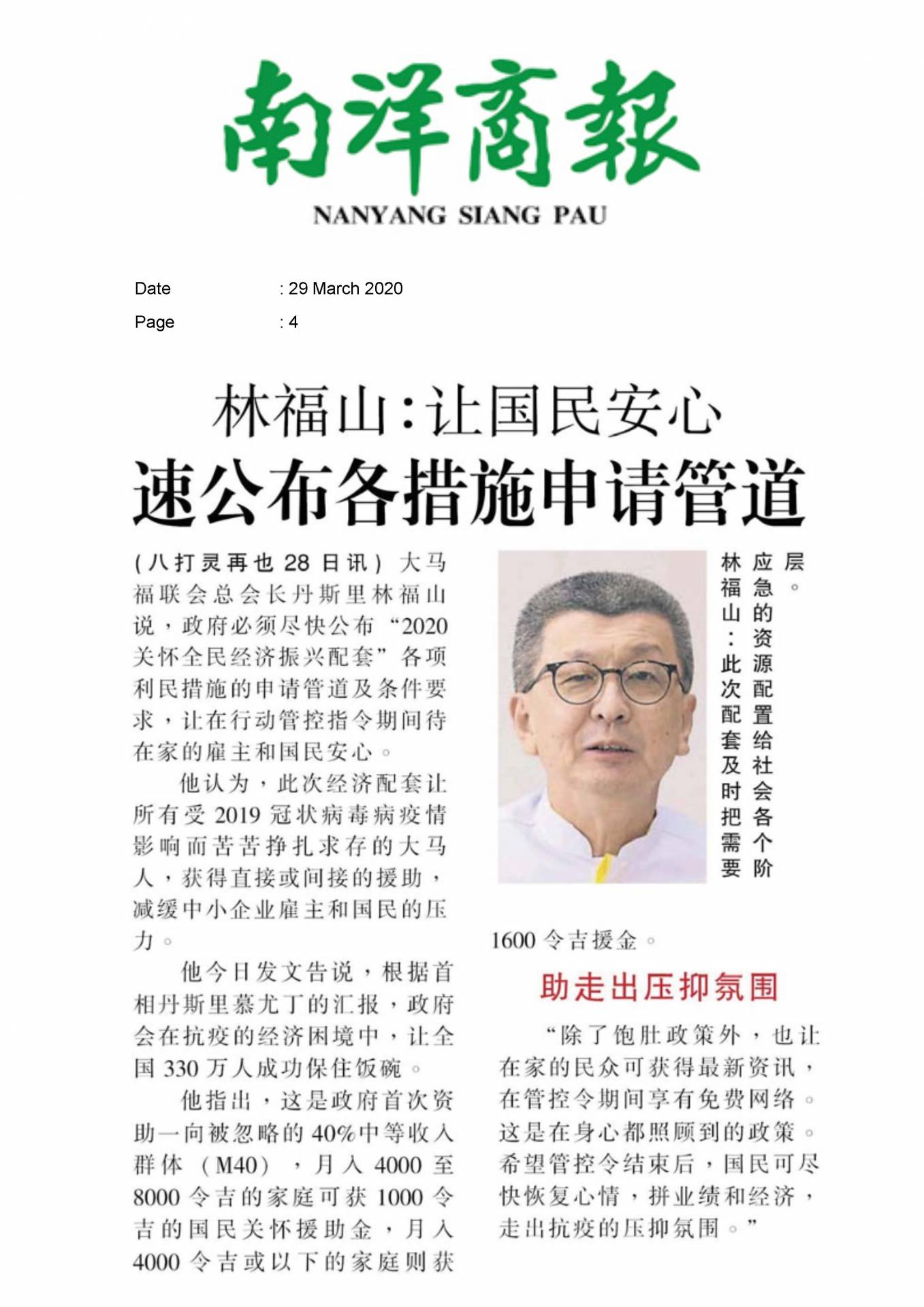 2020.03.29 Nanyang - Lim Hock San urges govt to announce application channels for measures quickly