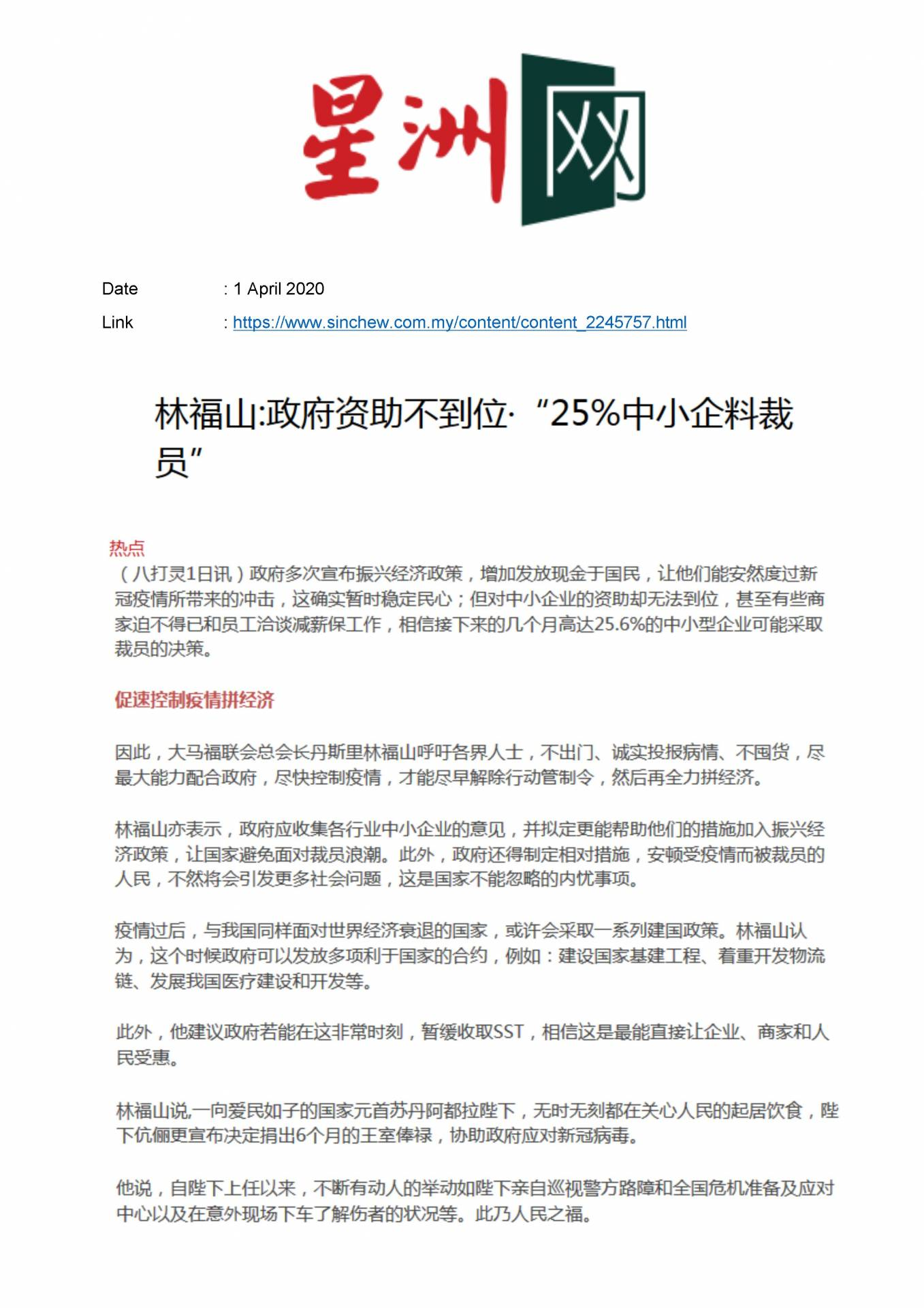 2020.04.01 Sin Chew Online - Lim Hock San said 25pct of SMEs expected to layoff
