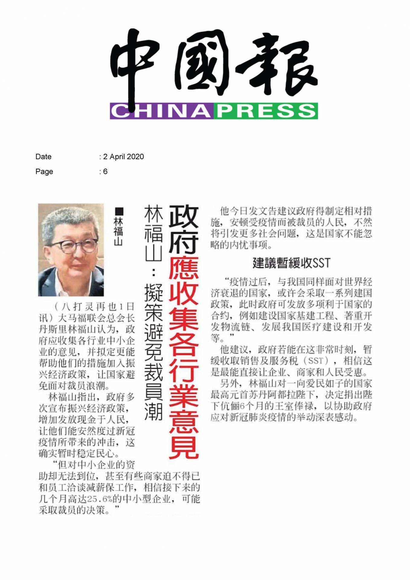 2020.04.02 China Press - Government should collect opinions from various industries