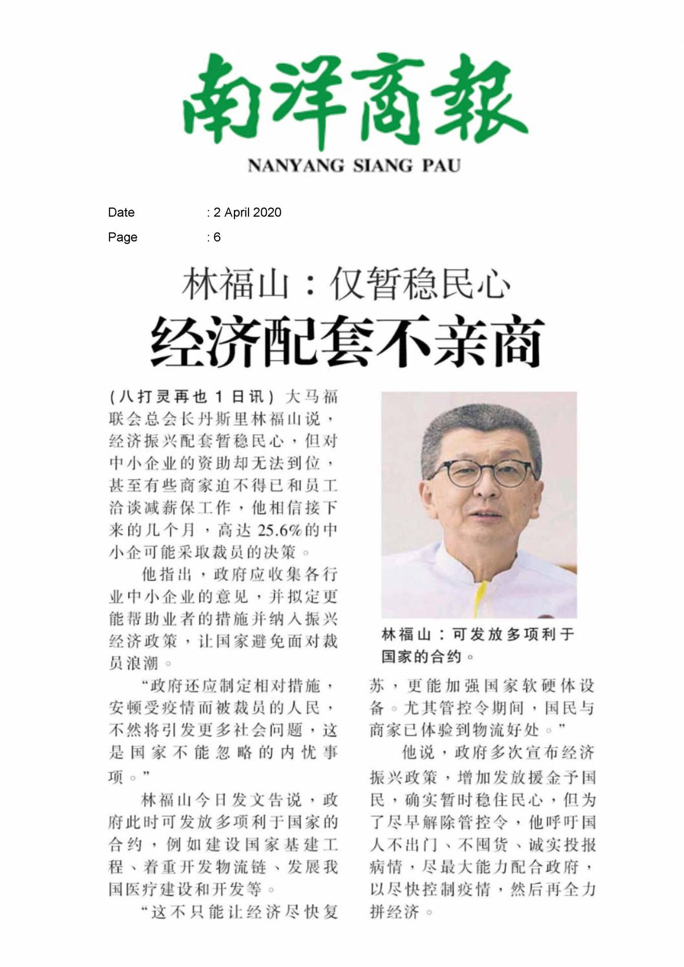 2020.04.02 Nanyang - Lim Hock San said economic package is not pro-business