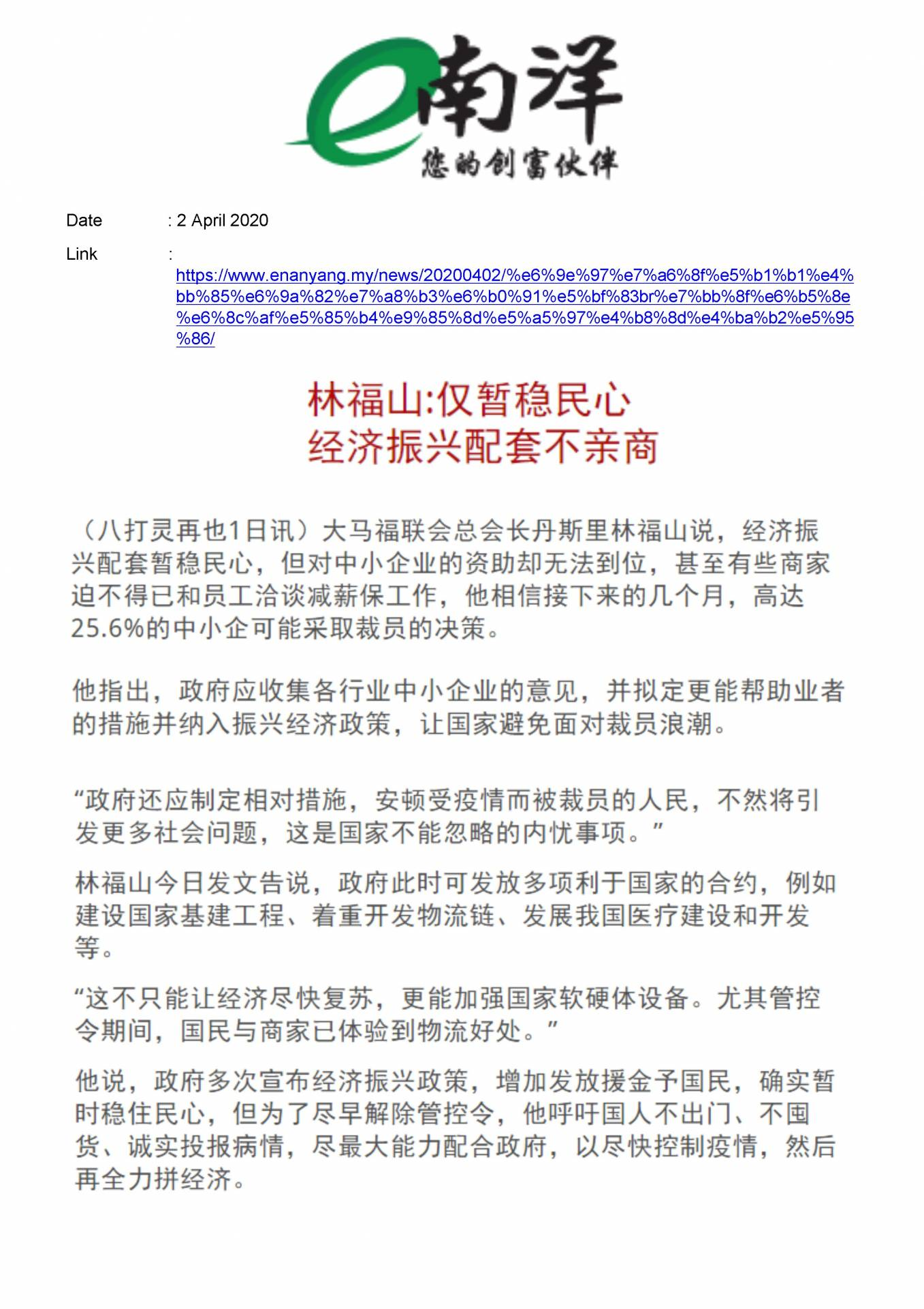 2020.04.02 Nanyang Online - Lim Hock San said economic package is not pro-business