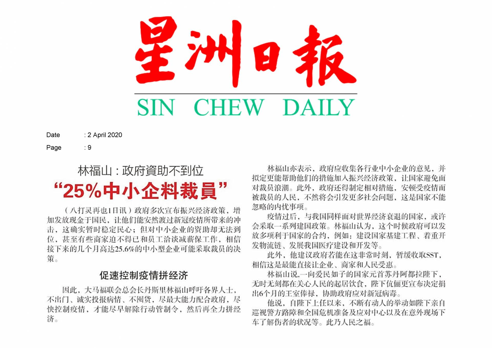 2020.04.02 Sin Chew - Lim Hock San said 25pct of SMEs expected to layoff