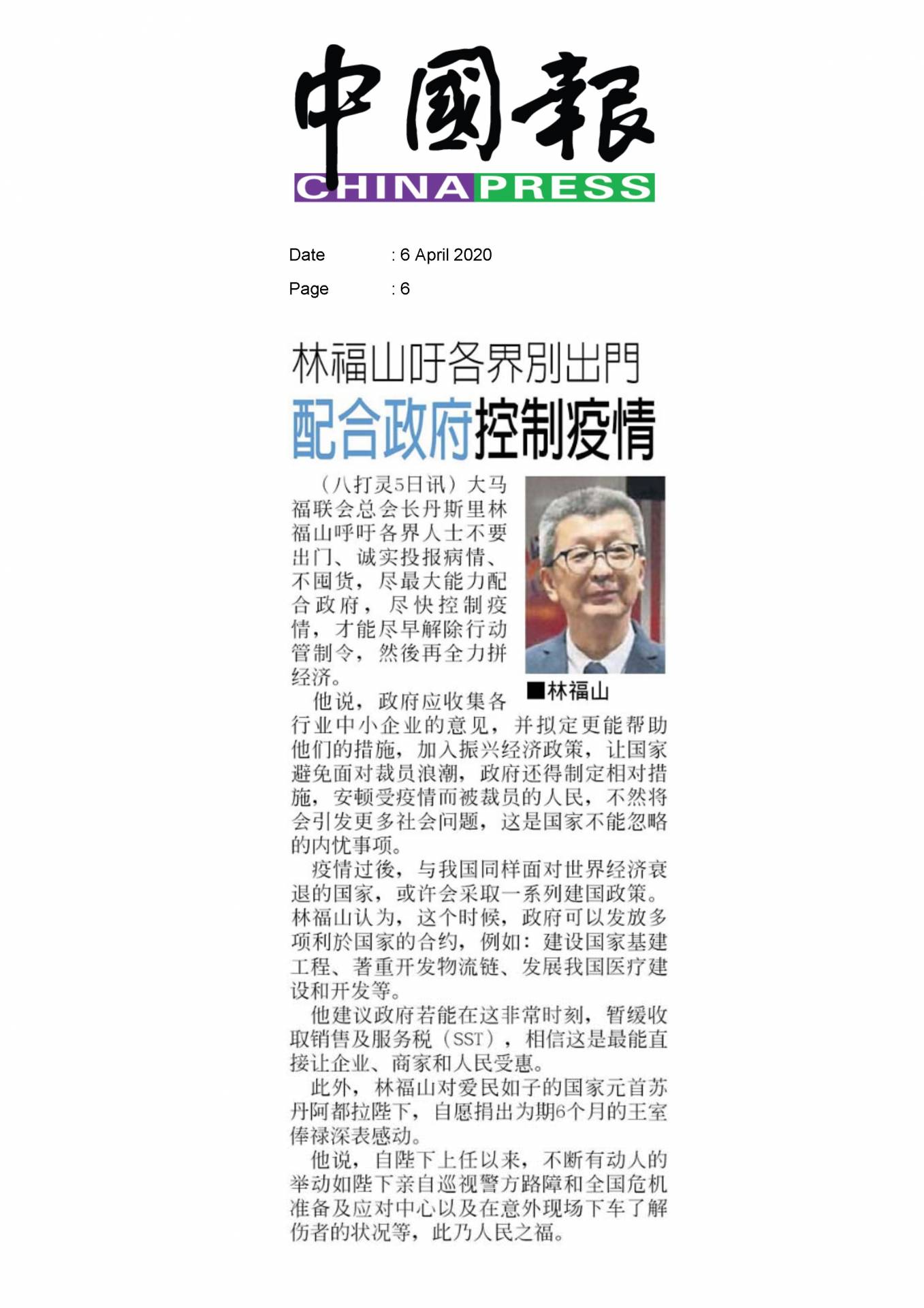 2020.04.06 China Press - Lim Hock San urges public to comply with government to help control outbreak